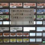 三ん寅 - 券売機