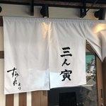 三ん寅 - 「すみれ」から贈られた暖簾