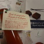 銀座のジンジャー - トマト&コラーゲン・ジンジャーシロップ(期間限定2012.3)