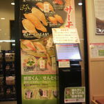 無添くら寿司 - 店内②(2012.02.23)
