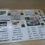 和食処 こやま - メニュー