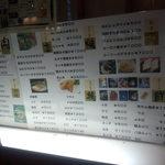 和食処 こやま - 店横掲示のメニュー