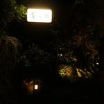 菊乃井 -