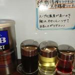 麺の風 祥気 - カウンターセット