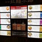 坂内食堂 - 京都拉麺小路の案内