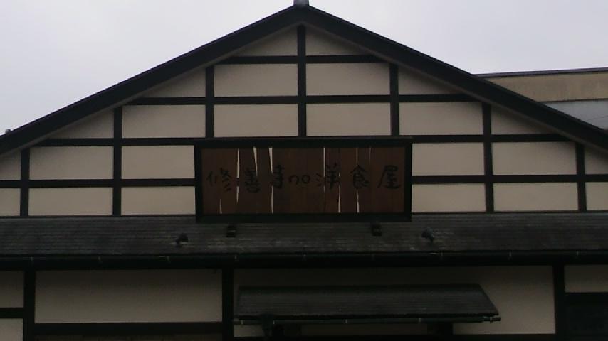 修善寺 no 洋食屋 name=