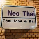 Neo Thai - 外観1