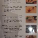 茶三楽 -