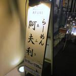 AFURI - 看板。
