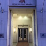 ホテルモントレ赤坂 - 『ホテルモントレ赤坂』ホテル入口