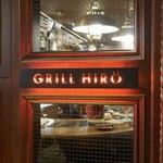 GRILL HIRO - 外観