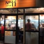 自家製麺 No11 - 外観