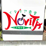ノヴィタ - ノヴィタ 盾看板