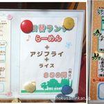 らーめん道楽 - らーめん道楽(愛知県豊田市)食彩品館.jp撮影