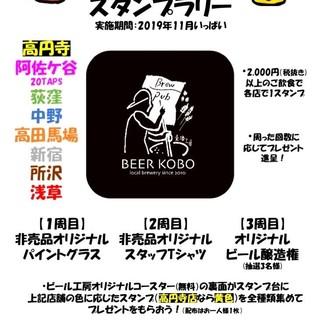 ビール工房8店舗横断スタンプラリー開催中!!