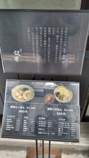 麺処 銀笹 - メニュー
