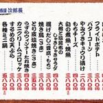 居酒屋 次郎長 - 150円からの次郎長定番メニュー!他にもいっぱい!白菜キムチ150円 冷やっこ180円