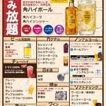 居酒屋 次郎長 - ★飲み放題★「金麦コース」