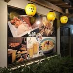 波平食堂 - 居酒屋