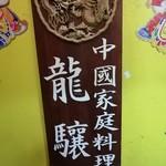龍驤 - お店の看板