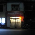 北大塚ラーメン - 忘れないからね~~