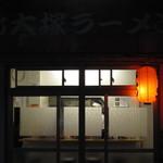 北大塚ラーメン - 赤提灯が目印だもん