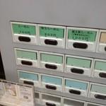 はやし - 券売機 201203