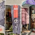 cafe小岩倶楽部 -
