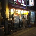 中華居酒屋 美味軒 - 外観
