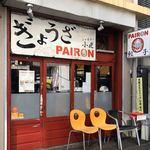 PAIRON - 外観