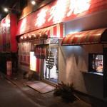 來來憲 - 外観写真:夜間の店舗外観です。
