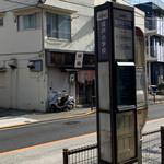 中華そば 橙屋 - 塚戸小学校のバス停からお店をみる