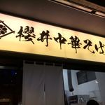 櫻井中華そば店 -