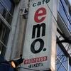 カフェ emo. エスプレッソ
