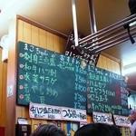 まこちゃん - 黒板メニュー