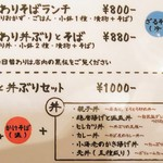 Sobaizakayamangetsu - ランチメニュー