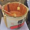 櫻蔵 - ドリンク写真:振る舞い酒