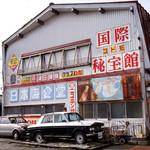 日本海食堂 - なかなか楽しめる昭和スポットでした。