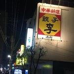 餃子李 -