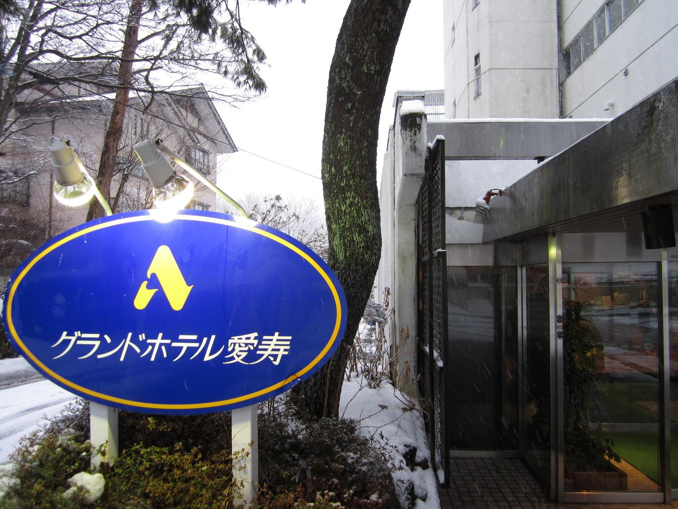 グランドホテル愛寿 name=