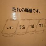 焼肉問屋 牛蔵 - タレの順番です~