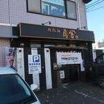 我流麺 真舍 - 2019.11月