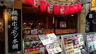 鶴橋ホルモン本舗 - 店 外観の一例 2019年10月