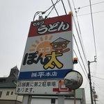 エコぽん太 - 目立つロゴ