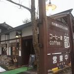 コーヒー屋 鄙 -