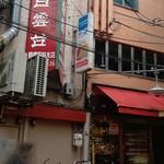 焼肉 白雲台 - 店 外観の一例 2019年10月
