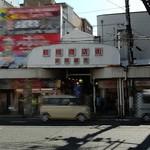 焼肉 白雲台 - 【料理無関係】 大阪・鶴橋周辺の一例