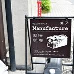 マニュファクチュア - 入口の看板