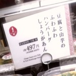 えん - 豆腐と山芋のふわふわハンバーグしょうがあんの商品札