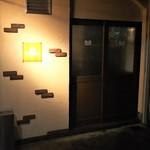 神戸炉釜工房 - お店の外観